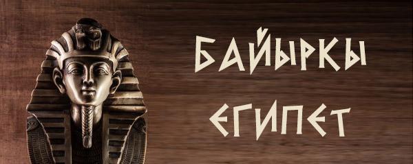Байыркы Египет