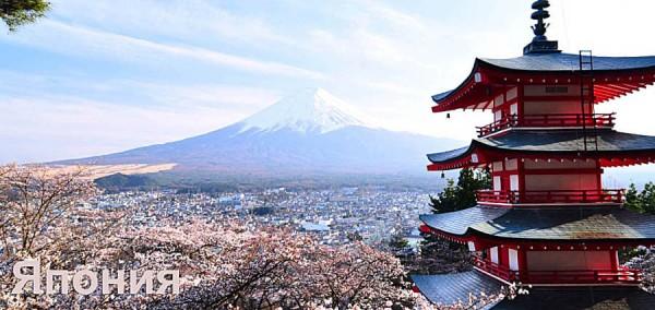 Япония - күн чыгыш өлкөсү
